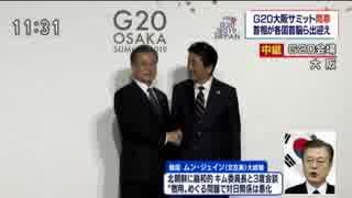 G20大阪サミット 安倍総理が韓国の文在寅大統領を出迎え