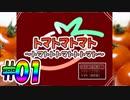 トマト好きのトマトマトマト実況【1】 川・θ・川