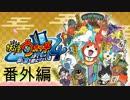 開封動画】妖怪アークK3~シャドウサイド妖怪再び~【ゲーム連動