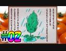 トマト好きのトマトマトマト実況【2】 川・θ・川