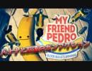 【My Friend Pedro】友達のバナナがうるさいガンアクションゲーム【バナナ】
