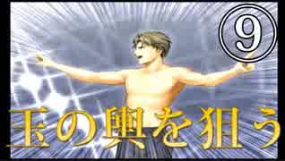 【実況】玉の輿を狙う学園祭の王子様⑨【テニスの王子様】