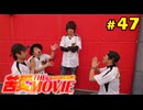 苦愛THE MOVIE#47