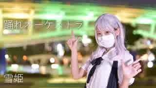 【雪姫】踊れオーケストラ【踊ってみた】