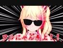 【アイドル部MMD】ワルにゃんVSたま会長