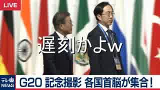 【文在寅】G20記念撮影 各国首脳入場【大遅刻】