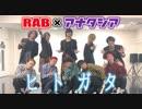 【RAB×アナタシア】ヒトガタ踊ってみた【オリジナル振付】