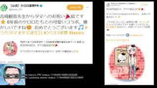 吉崎ミネ王さん、「うちのタマ知りませんか?」にイラストを送り付ける
