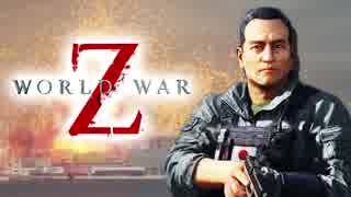 【World War Z】ワールドウォーZをアイツら4人が実況プレイ♯11!【カオス実況】
