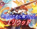 【FEヒーローズ】烈火の剣 - 烈火の勇騎士 エリウッド特集