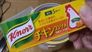 チキンコンソメスープ作ってみた【アル中カラカラ~】