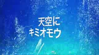 □七夕に想う□ ✨天空にキミオモウ  ⭐️デモスタ□RICKIES⭐️ vol.31【デモ音源】