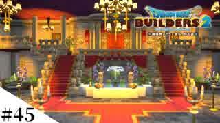 【ドラクエビルダーズ2】ゆっくり島を開拓するよ part45【PS4pro】
