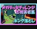 【クラロワ】10秒デッキの被害者集#63~メガデッキ編~(Vカツ)