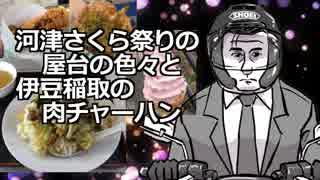 【車載・グルメ】メシと下道とスクーターとメシ 01話【河津】