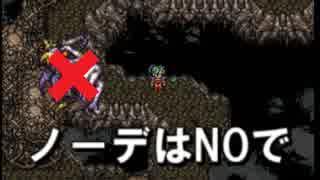FF6 謎タイマーで強制ノーデ戦回避
