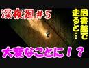 【訛りすぎゲーム実況】深夜廻 part.05【グリオとかつき】