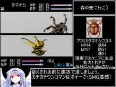 昆虫ファイターズ RTA 5時間39分45.8秒 part4/?