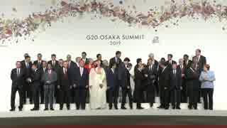 G20大阪サミット開幕 安倍首相が首脳を出迎え〜フォトセッション
