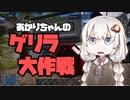 【Empyrion】あかりちゃんのゲリラ大作戦-ep.2【機体クラフト惑星サバイバル】