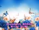 Flower&Butterfly 藤田麻衣子 歌ってみた 【菜叉羅】