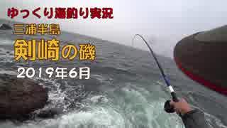 劔崎の磯釣り 2019年6月中旬