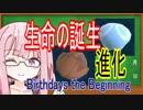 地球初の生命誕生~陸上進出【Birthdays the Beginning】 part1