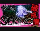 【SEKIRO】恐怖のゾンビ村!水生のお凛と破戒僧【初見実況プレイ#25】