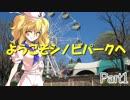 ようこそシノビパークへ Part1【シノビガミ】