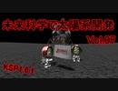 【KSP1.6.1】未来科学で太陽系開発Vol.07【ゆっくり実況】