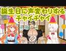【誕生日】誕生日に声変わりするチャイチャイ【にじさんじ】