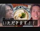 二軍淫夢グルメ劇場「290円で2回ぶっかけ!丸亀の裏技!」