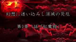 【東方×金色のガッシュ!!】幻想に迷い込みし消滅の災厄 第3章 1話「紅魔館」
