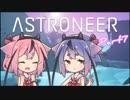 【ASTRONEER】宇宙ヤバイ。征服しなきゃ…Part7【鳴花ヒメ・ミコト】