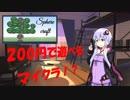 【結月ゆかり】結月ゆかりのワンコインクソゲー紀#02【クソゲー】