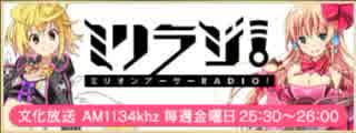 【佐倉綾音】ミリオンアーサーRADIO!ミリラジ!第196回(2019年6月28日)