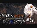 【Bloodborne】怖がりなあかりの長い夜の物語 #5【VOICEROID実況】