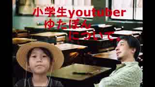 西村ひろゆき、少年革命家ゆたぼんについて語る