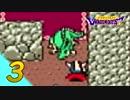 [ゲーム実況] ドラクエの思い出を語りつつドラゴンクエストI(GB版)を遊びたい part.03