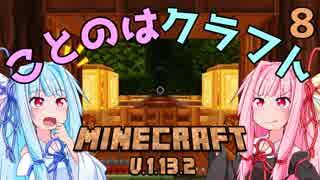 【ほのぼの姉妹】ことのはクラフト Part.8【Minecraft】