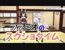 【3Dコラボ】フブミオのスクショタイム【ホロライブ】