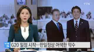 文大統領 貿易紛争で世界の成長率が下落...韓日首脳は8秒の握手のみ