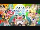 12周年だから #NICO_CANTABILE ニコカンタービレ♪歌おお゛お゛お゛【mega】