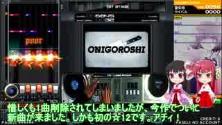 【BeatmaniaIIDX】 十段から皆伝まで (中伝経由) Part 30 【Rootage】