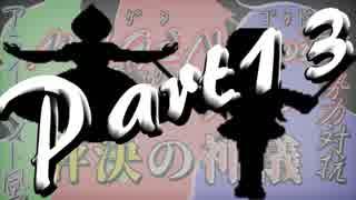 【凶悪MUGEN】MUGEN God Verdict War~評決の神儀~【Part13】