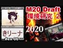 【MTGA】妄想二日目、東北きリーナex06【M20 ドラフト】
