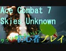 【Ace Combat 7 : Skies Unknown】初心者恐竜が征く初任務
