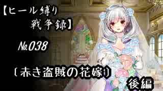 【千年戦争アイギス】ヒール縛り戦争録№038
