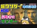 【ゆっくりクソゲーレビュー】#06 THE 地球侵略群 SPACE RAIDERS【シューティングゲーム】