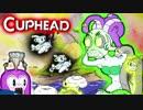 【CUPHEAD日本語版】ウワサの激ムズゲー2人プレイ実況♯7【MSSP/M.S.S Project】
